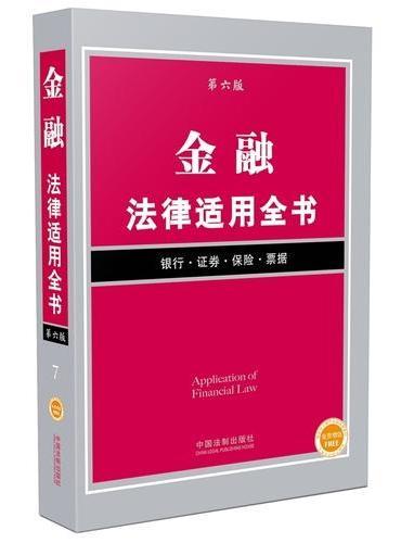 金融法律适用全书