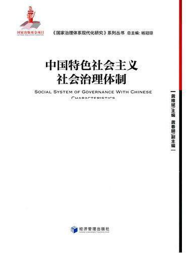中国特色社会主义社会治理体制(《国家治理体系现代化研究》系列丛书)
