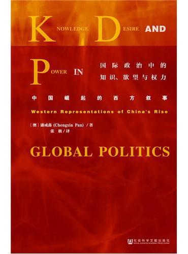 国际政治中的知识、欲望与权力