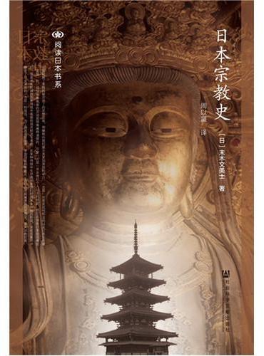 日本宗教史