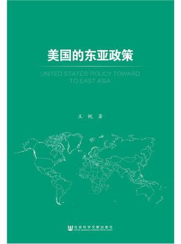 美国的东亚政策