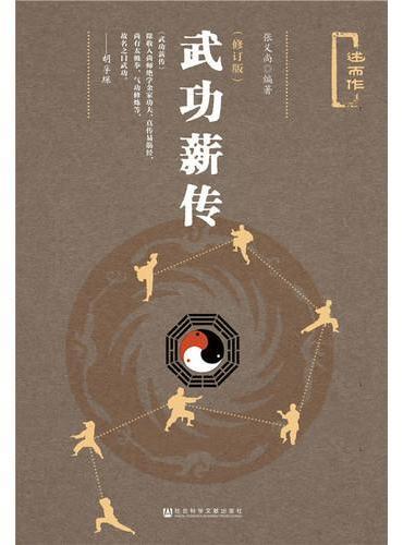 武功薪传(修订版)