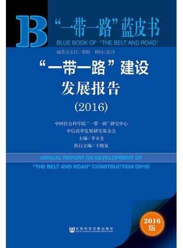 """""""一带一路""""蓝皮书:""""一带一路""""建设发展报告(2016)"""