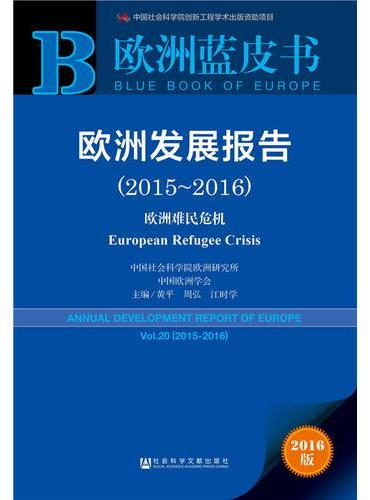 欧洲蓝皮书:欧洲发展报告(2015~2016)
