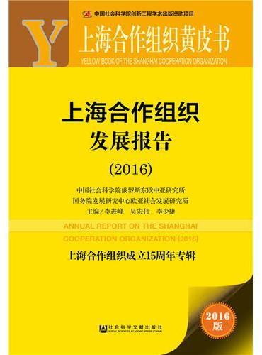 上海合作组织黄皮书:上海合作组织发展报告(2016)