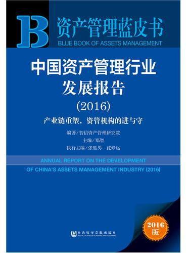 资产管理蓝皮书:中国资产管理行业发展报告(2016)