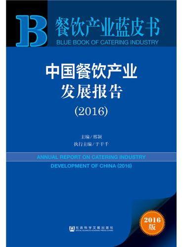 餐饮产业蓝皮书:中国餐饮产业发展报告(2016)