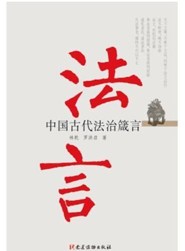 法言—中国古代法治箴言