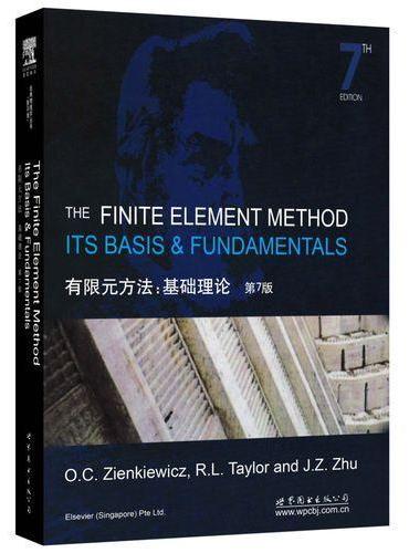 有限元方法:基础理论  第7版