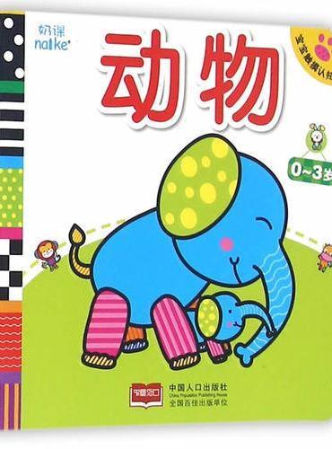 动物-宝宝触摸认知书