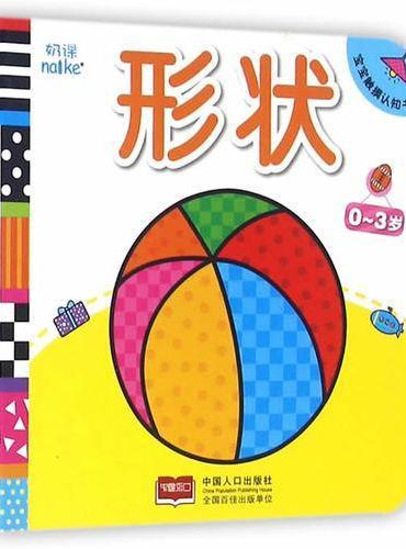 形状-宝宝触摸认知书