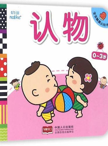 认物-宝宝触摸认知书