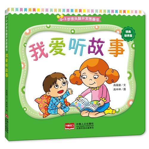 0-3岁金头脑开发图画书:我爱听故事(撕不烂的纸板书)