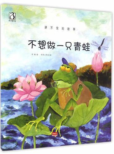 不想做一只青蛙——讲不完的故事