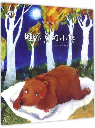 睡不着的小熊——讲不完的故事