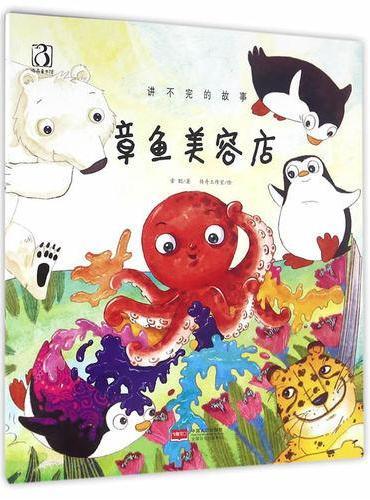 章鱼美容店——讲不完的故事