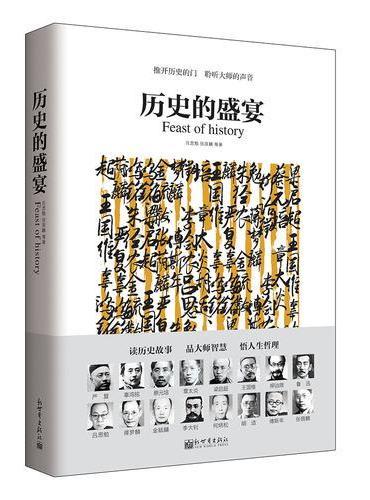 历史的盛宴(人文经典书系)