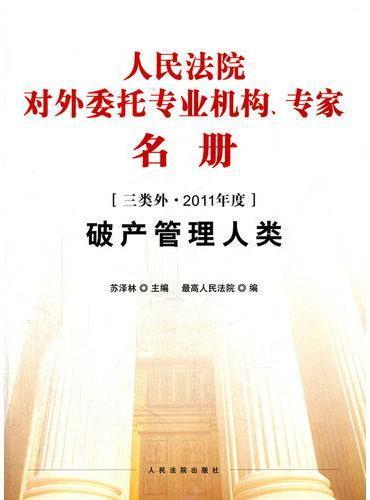 人民法院对外委托专业机构.专家名册(破产管理人类)