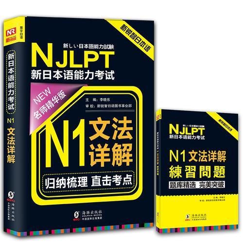 NJLPT新日本语能力考试N1文法详解 日语N1一级考试用书 语法书籍(赠N1文法详解练习问题手册) 振宇锐智