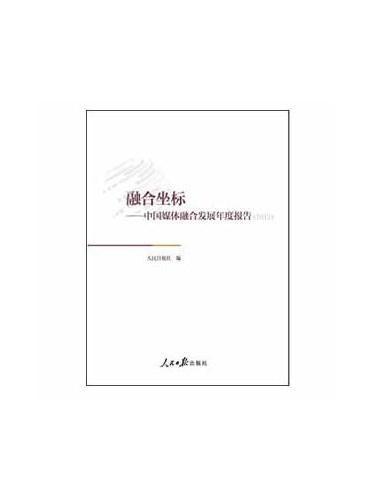 融合坐标——中国媒体融合发展年度报告(2015)