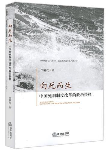 向死而生:中国死刑制度改革的政治抉择