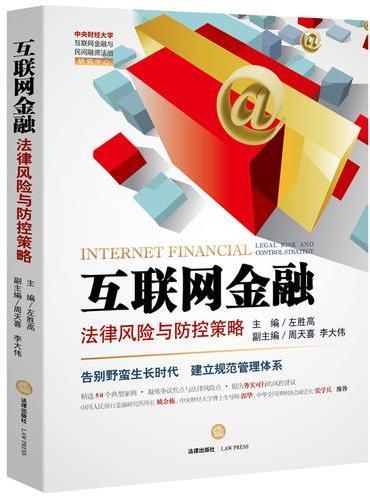 互联网金融:法律风险与防控策略
