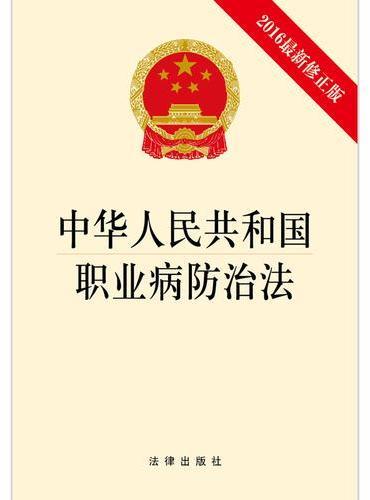 中华人民共和国职业病防治法(2016最新修正版)