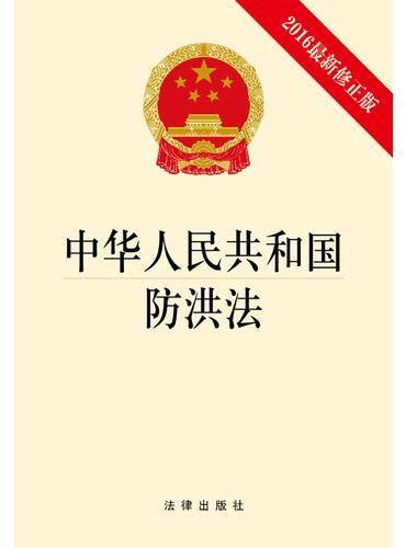 中华人民共和国防洪法(2016最新修正版)