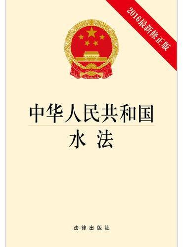 中华人民共和国水法(2016最新修正版)