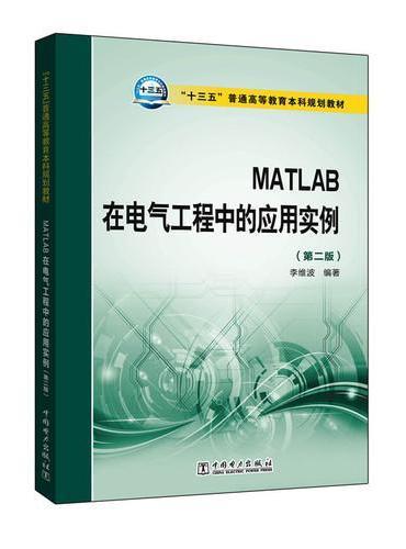 """""""十三五""""普通高等教育本科规划教材 MATLAB在电气工程中的应用实例(第二版)"""