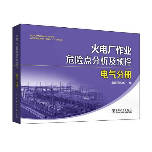 火电厂作业危险点分析及预控 电气分册