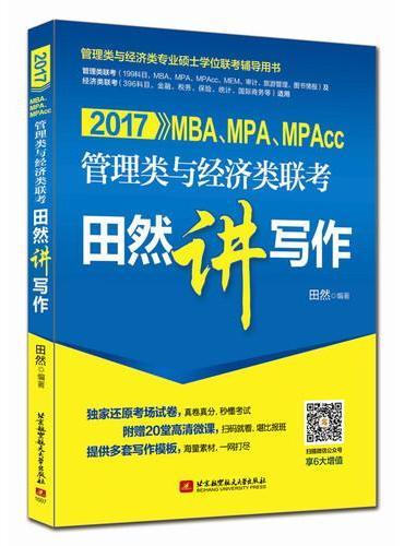 2017MBA、MPA、MPAcc管理类与经济类联考田然讲写作