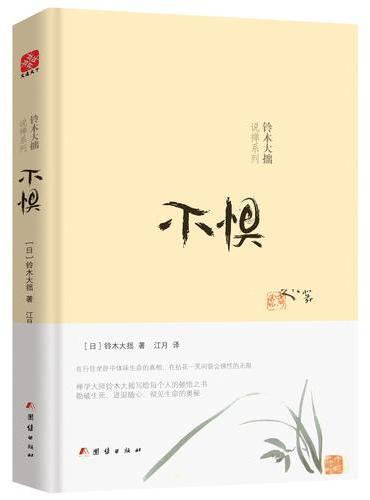 铃木大拙说禅系列:不惧  不惑 (套装共2册)