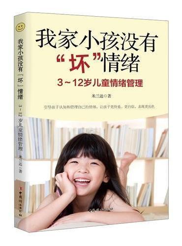 """我家小孩没有""""坏""""情绪 : 3~12岁儿童情绪管理"""