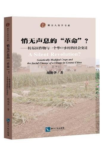 """悄无声息的""""革命""""·——转基因作物与一个华中乡村的社会变迁"""