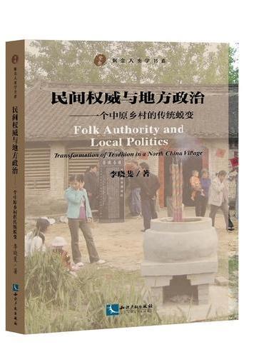 民间权威与地方政治:一个中原乡村的传统蜕变