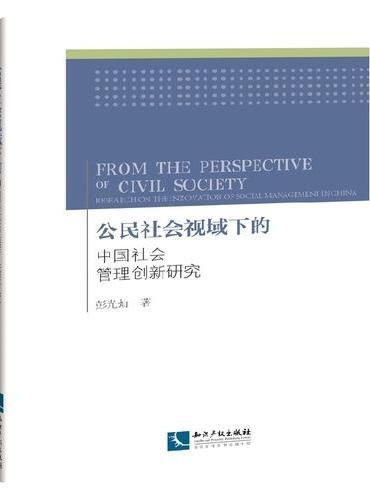 公民社会视域下的中国社会管理创新研究