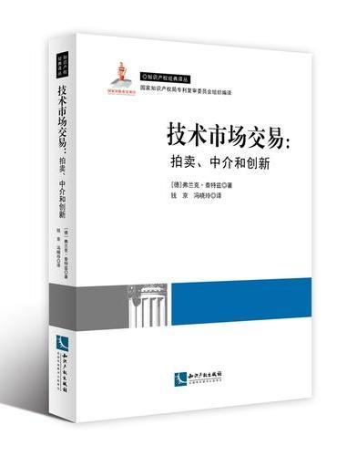 技术市场交易:拍卖、中介与创新