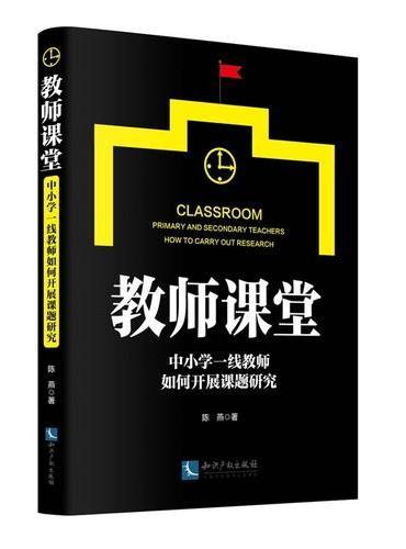 教师课堂——中小学一线教师如何开展课题研究