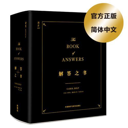 解答之书(答案之书,官方正式授权简体中文版,The Book of Answers,)
