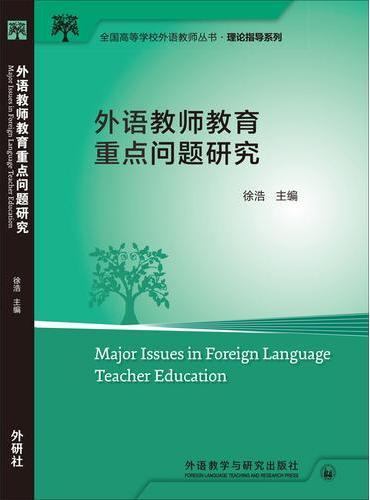 外语教师教育重点问题研究(全国高等学校外语教师丛书.理论指导系列)