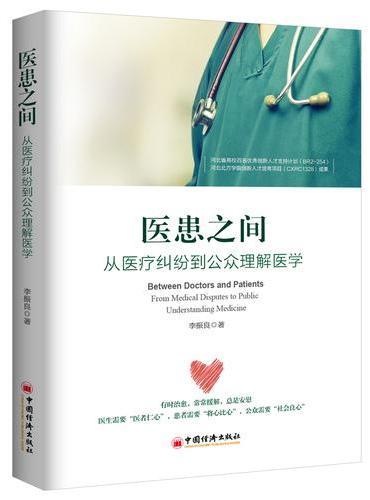 医患之间:从医疗纠纷到公众理解医学
