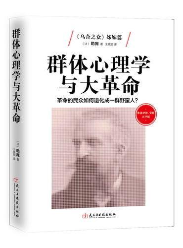 弗洛伊德、荣格点评版-群体心理学与大革命:革命的民众如何退化成野蛮人·