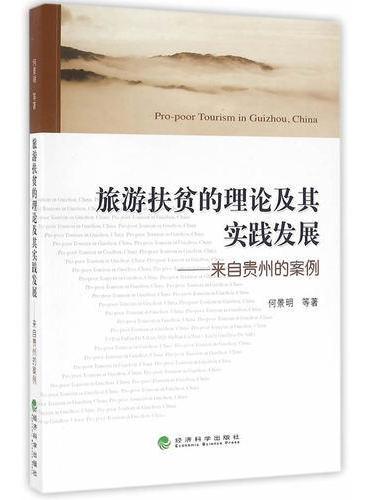 旅游扶贫的理论及其实践发展——来自贵州的案例