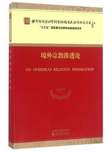 境外宗教渗透论
