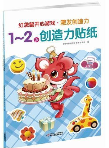 红袋鼠开心游戏·激发创造力·1~2岁创造力贴纸