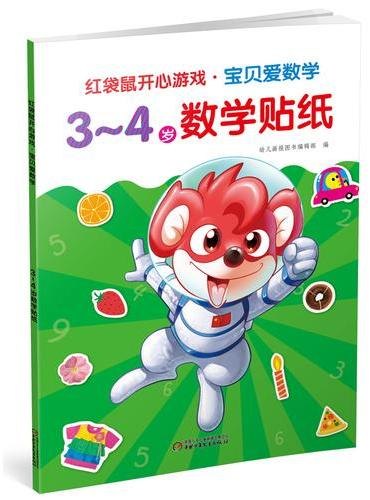 红袋鼠开心游戏·激发创造力·3~4岁创造力贴纸