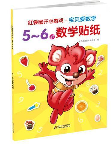 红袋鼠开心游戏·激发创造力·5~6岁创造力贴纸