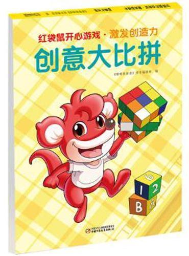 红袋鼠开心游戏·激发创造力·创意大比拼