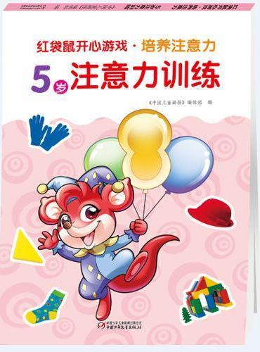 红袋鼠开心游戏·培养注意力·5岁注意力训练